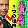 6/13今日の高橋ダンさん  日経平均編