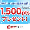 【ECナビ】1万ポイント_1/25日から300枚限定!ウォルマートカード(カード発行後の利用)