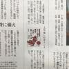 読売新聞夕刊に金魚本が紹介されました!(2017年9月4日)