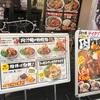 肉汁麺ススム@末広町