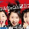 劇団ズッキュン娘 第15回本公演「ハリケーン・マリア」生配信(+見逃し配信)