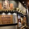 【感想】秋葉原の「治郎丸」でA4・A5ランクの肉をお手頃な値段で食べてきた!