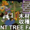 【マイクラ1.17】 簡単&超高効率な木材自動収穫機の作り方解説!1時間に原木12000個入手!Minecraft TNT Tree Farm Tutorial【マインクラフト/ゆっくり実況/JE】