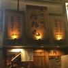 新宿歌舞伎町 一枚から注文できる立食い焼肉治郎丸に行ってきた!