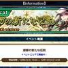 【チェンクロ】イベント「湖都の新たな伝説」凍る炎に挑戦!