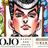 『荒木飛呂彦原画展 JOJO 冒険の波紋』国立新美術館