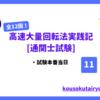 【KTK法で合格】高速大量回転法の実践過程11【通関士試験】