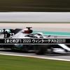 【まとめ】F1 2020 ウィンターテスト2回目
