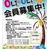 【オリオリサークルレポート】12/14(木)第2回オリオリ集会のレポート報告です!