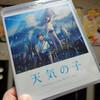 #天気の子 Blu-rayが届いた!ローラー練習がてら視聴しました(:.;゚;Д;゚;.:)ハァハァ