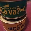 ちょっとしたお土産ならサヴァ缶がオススメ。あと散歩して写真撮った話。