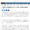 毎日新聞「<渋谷区>全児童生徒にタブレット貸与 持ち帰りも認める」(2017年2月15日)