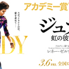 【iTunes Store】「ジュディ 虹の彼方に (字幕版)」今週の映画