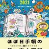 結局、手帳は自分で使い方を考えるしかない 『ほぼ日手帳公式ガイドブック2021』読後感