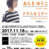 【イベント】11月18日(土)遂に実現!あらきゆうこドラムセミナー開催決定!!