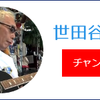 youtuber世田谷一郎は63歳所ジョージのお金じゃ買えない遊び場だ。