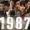 映画「1987」、年末12月27日公開