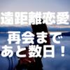【遠距離】久しぶりの再会!〜国際遠距離恋愛〜