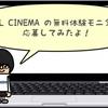 『DELL CINEMA』無料体験モニターに応募してみました【New XPS 13】【ノートパソコン】