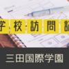 三田国際学園訪問記(2018年)