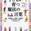 【おススメ本】「子どもが育つ魔法の言葉」を読んで思うこと