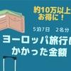 10万円以上お得に!5泊7日2名分 ヨーロッパ旅行にかかった金額