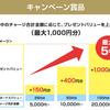 JCBプレモカード チャージで5%ボーナス(最高1,000円) アマゾンギフトにも移行可【~9/30】
