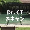 アーユルヴェーダ体験記!スリランカで名医「Dr. CTスキャン」に会ってきた