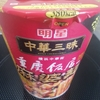 たまにはカップ麺「中華三昧 重慶飯店 麻婆麺」を食べてみた。