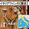 イタリアワインの歴史 ★ 試験に出る人物はこんな顏だった!
