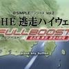 VITA DLソフト「THE 逃走ハイウェイ フルブースト ~名古屋 東京 激走4時間~」レビュー!SIMPLE2000時代を思い出させる一品