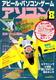 【1987年】【1月】アソコン No.8