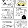 台北のタクシーに乗ってみよう 安すぎて何度もお世話になること間違いなし
