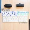 iPad用にシンプルなBluetoothキーボード購入