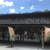 日本一の〇〇〇和歌山県かつらぎ町の「道の駅 くしがきの里」へ行ってみたら・・・?
