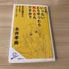 【書評】『これ、いったいどうやったら売れるんですか? 』永井 孝尚(著)はマーケティング的な考え方を見につけるための第一歩に最適だと思う