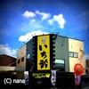 新店 『麺匠 いち武』 福岡県京都郡苅田町