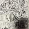 Vジャンプ2021.6月号 『遊戯王OCGストラクチャーズ』23話 レビュー