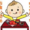 お食い初め(百日祝い)料理の意味や時期と祝い方