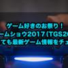 ゲーム好きのお祭り!東京ゲームショウ2017(TGS2017)を会場に行けなくても最新ゲーム情報をチェックする方法!