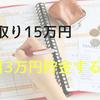 【新卒1人暮らし】手取り15万円でも月に3万円貯金する方法5選