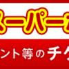 【チケット一般販売】当選めざせ!欅坂46バスラは楽天チケットで申し込み!値段は割とお得かも…?