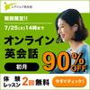 【注意】英語無料体験オンラインレッスン、厳しいところもあるよ!(ドM向き)