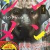 ジンメン/1・2巻/カトウタカヒロ