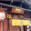 今年初のうなぎは琴似の「名代 志んぼ」で食べました♪【札幌グルメ情報】