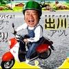 テレ東『出川哲朗の充電させてもらえませんか?』新春3時間SP