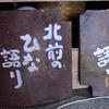 """江差""""北前のひな語り""""(3)…"""