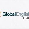 【英語学習】GlobalEnglish(グローバルイングリッシュ) 日経版