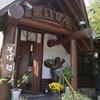長崎県大村市の山間に位置する美食な隠れ家「喫茶まいせん」