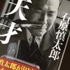 5冊目『天才』石原慎太郎